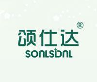 颂仕达-SONLSIDNL