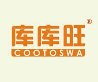 库库旺-COOTOSWA