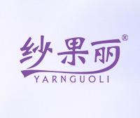 纱果丽-YARNGUOLI
