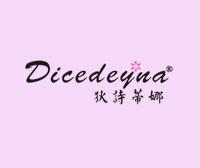 狄詩蒂娜-DICEDEYNA