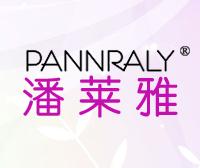 潘莱雅-PANNRALY