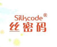 丝密码-SILKCODE