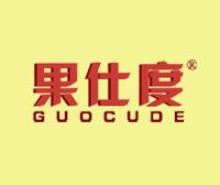 果仕度-GUOCUDE