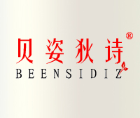 贝姿狄诗-BEENSIDIZ