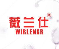 薇蘭仕-WIRLENSR