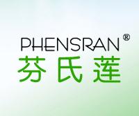 芬氏莲-PHENSRAN