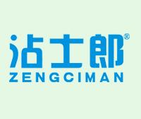 沾士郎-ZENGCIMAN