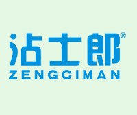 沾士郎 ZENGCIMAN