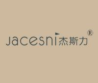 杰斯力-JACESNI