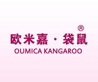 欧米嘉袋鼠-OUMICAKANGAROO