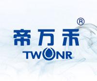 帝万禾-TWONR
