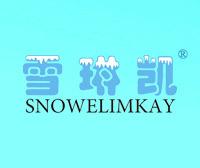 雪琳凯-SNOWELIMKAY