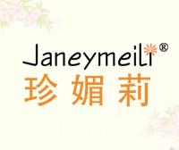 珍媚莉-JANEYMEILI