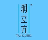 潤立方-RUNCUBIC