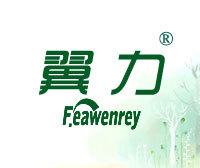 翼力-FEAWENREY