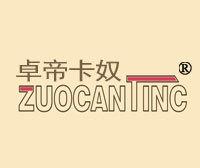 卓帝卡奴-ZUOCANTINC