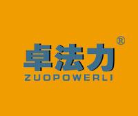 卓法力-ZUOPOWERLI