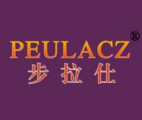 步拉仕-PEULACZ