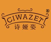 诗娅姿-CIWAZET