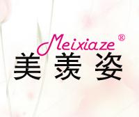 美羡姿-MEIXIAZE