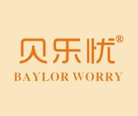 贝乐忧-BAYLORWORRY
