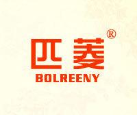 匹菱-BOLREENY