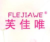 芙佳唯-FLEJIAWE