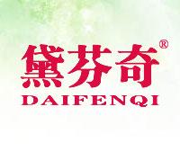 黛芬奇-DAIFENQI