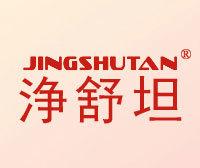 浄舒坦-JINGSHUTAN