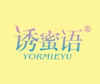 诱蜜语-YORMIEYU