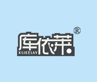 库依莱-KUIEELAY