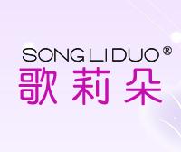 歌莉朵-SONGLIDUO