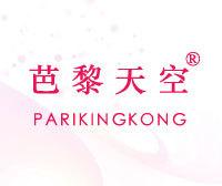 芭黎天空-PARIKINGKONG