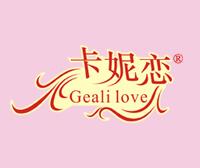 卡妮恋-GEALILOVE