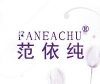 范依纯-FANEACHU