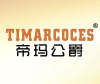 帝玛公爵-TIMARCOCES
