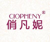 俏凡妮-CIOPHENY