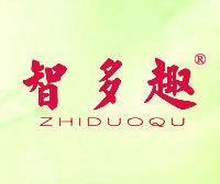 智多趣-ZHIDUOQU