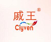 戚王-CIYVEN
