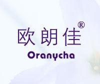 歐朗佳-ORANYCHA
