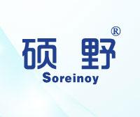 硕野-SOREINOY