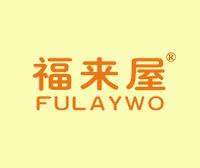 福来屋-FULAYWO