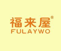 福來屋-FULAYWO