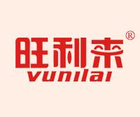 旺利来-VUNILAI