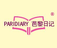 芭黎日记-PARIDIARY