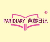芭黎日記-PARIDIARY