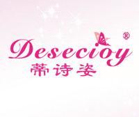 蒂诗姿-DESECIOY