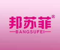 邦苏菲-BANGSUFEI