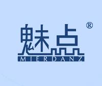 魅点-MIERDANZ