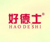 好德士-HAODESHI